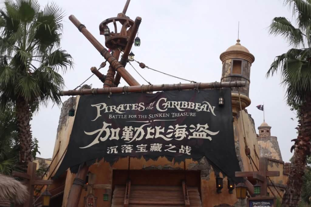 Pirates of the Caribbean Battle for the Sunken Treasure is the most highly anticipated of the incredible Shanghai Disneyland Rides.