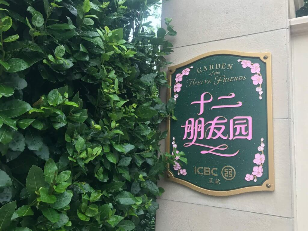 Garden of the Twelve Friends is one of the most unique Shanghai Disneyland rides and attractions, showing the true culture of China